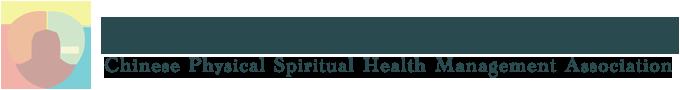 社團法人中華身心靈健康管理協會